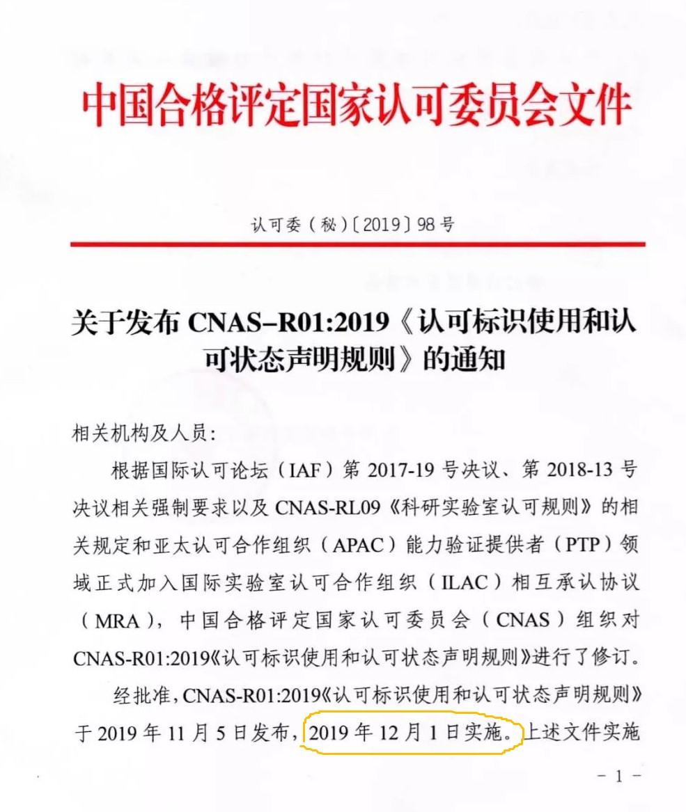 CNAS发布CNAS-R01:2019《认可标识使用和认可状态声明规则》